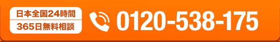 日本全国24時間 365日無料相談 0120-538-175