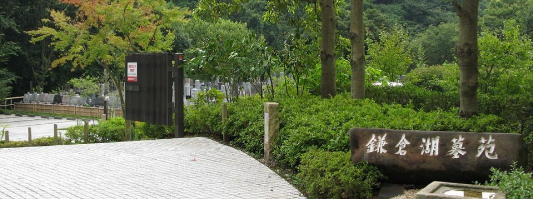 鎌倉湖墓苑