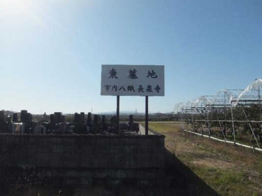 東墓地(長泉寺離れ墓地)