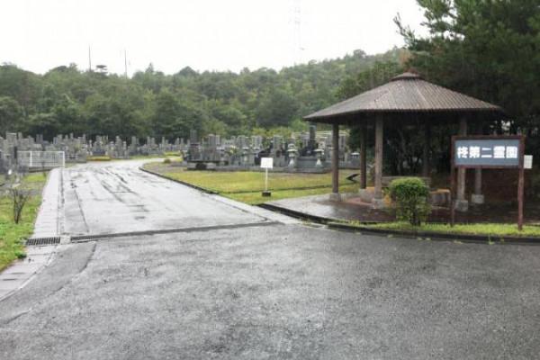 山口市営 柊第二霊園