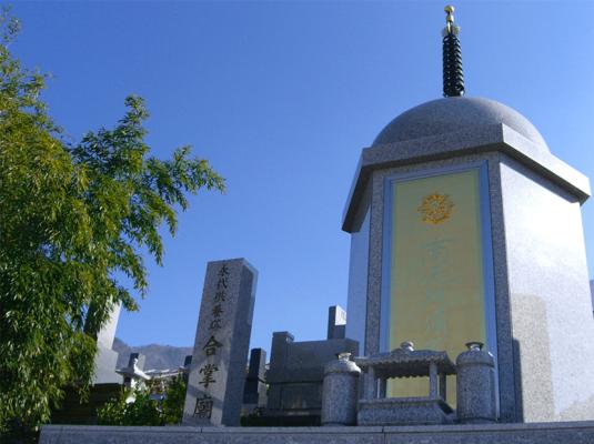 福泉寺永代供養塔「合掌廟」