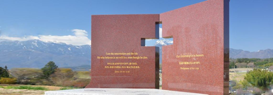 共同墓地「命の門」
