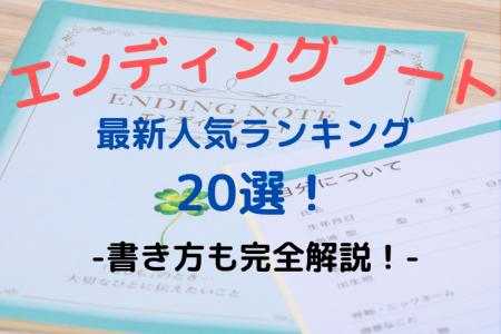 エンディングノート最新人気ランキング20選!書き方も完全解説!