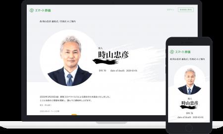 オンライン葬儀参列システム『スマート葬儀』TMの一般ユーザーへの提供と葬儀社への販売開始をライフエンディングテクノロジーズ社が発表