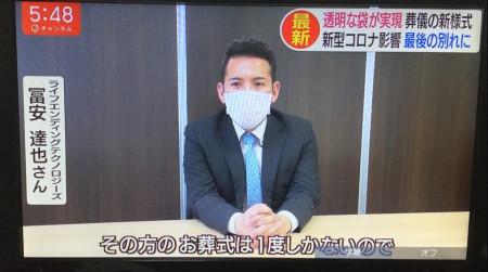 テレビ朝日「スーパーJチャンネル」に取材を頂きました。