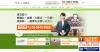 葬儀情報総合サイト:やさしいお葬式の「都道府県サイト」をリニューアルをいたしました。