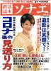 終活読本「ソナエ」にオンライン葬儀システム「スマート葬儀」「スマ僧侶」が掲載されました。