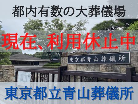 東京都立青山葬儀所とは!?芸能人・著名人のお葬式で有名な都内有数の大葬儀場「青山葬儀所」について(令和3年3月31日より利用休止)