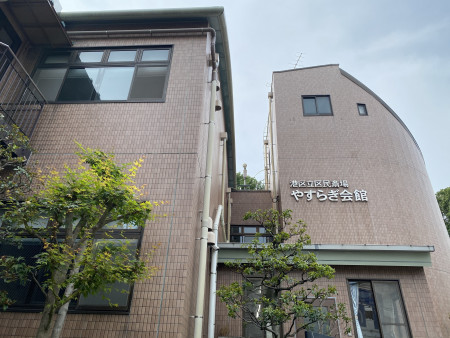 東京都港区の方がよく利用をする「港区立区民斎場:やすらぎ会館」とはどんな葬儀場?