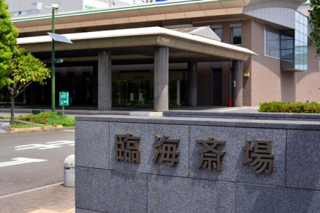 臨海斎場とは⁉︎安価で利用できる東京都の葬儀場紹介