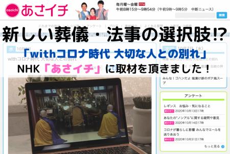 新しい葬儀・法事の選択肢⁉︎「withコロナ時代 大切な人との別れ」NHK「あさイチ」に取材を頂きました。