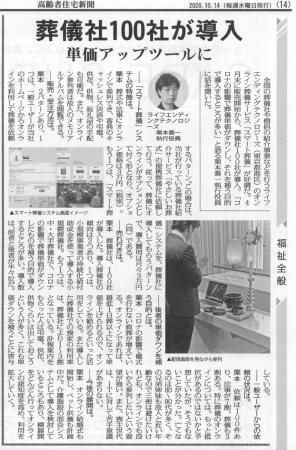 オンライン葬儀「スマート葬儀」を高齢者住宅新聞に掲載頂きました。