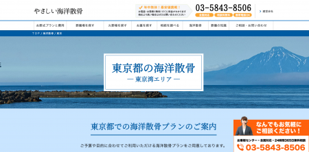 散骨の情報・お手配サイト「やさしい海洋散骨」をリリースいたしました。