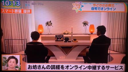 テレビ東京「なないろ日和!」にオンライン葬儀参列システム「スマート葬儀」を取材頂きました。