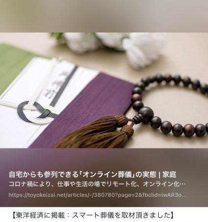 東洋経済オンラインにオンライン葬儀システム「スマート葬儀」を掲載頂きました。