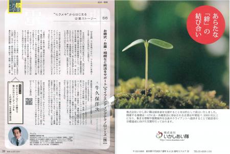 月刊美楽12月号に掲載を頂きました。