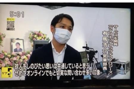 NHK:ニュースシブ5時にオンライン葬儀参列システム「スマート葬儀」を取材・放映頂きました。