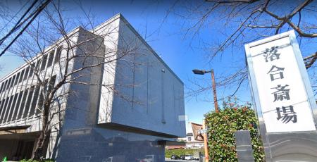 落合斎場とは⁈東京都新宿区・中野区・豊島区・渋谷区などでお葬式を行う方が使用する斎場の概要・費用・手配について