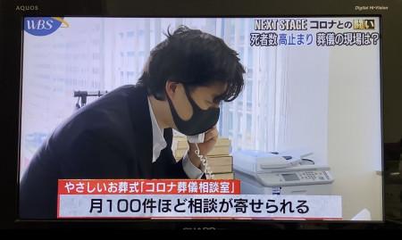 テレビ東京『ワールドビジネスサテライト』にて、当社の新型コロナの葬儀相談・葬儀手配対応の取り組みが紹介されました。