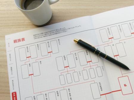家系図を作るにはいくらかかる?家系図作成の費用を徹底解説!