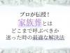 家族葬とは?家族葬のメリット・デメリットから参列者をどこまで招待するかまで徹底解説!