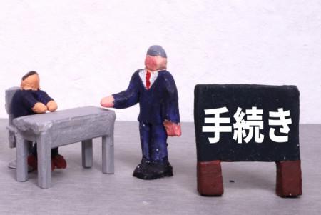 葬儀後の手続きに必要なのは?相続から保険、年金関係まで、必要な手続きを徹底解説!