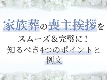 家族葬でも喪主の挨拶は必要?家族葬で喪主が挨拶する際の内容やタイミング、例文を完全解説!