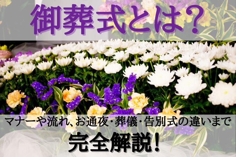 供花の画像