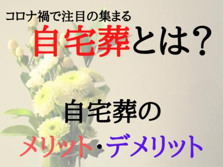 自宅葬の費用相場は100万円?プロが教える検討すべき2つの節約法