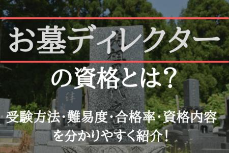 お墓ディレクターとは?お墓ディレクターの受験方法や難易度、お仕事内容まで徹底解説!