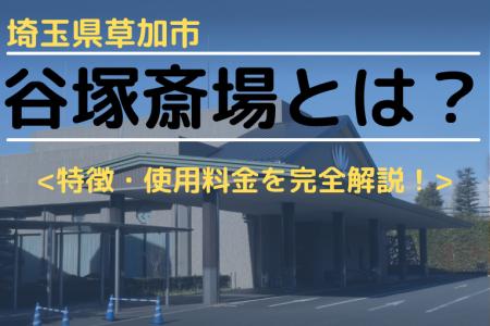 埼玉県草加市にある谷塚斎場とは?その特徴や使用料金、行える葬儀の例まで完全解説!
