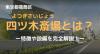 東京都葛飾区にある四ツ木斎場とは?その特徴や設備を完全解説!