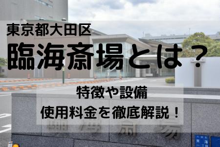 大田区にある臨海斎場とは?予約・特徴・利用できる設備・使用料金を徹底解説!