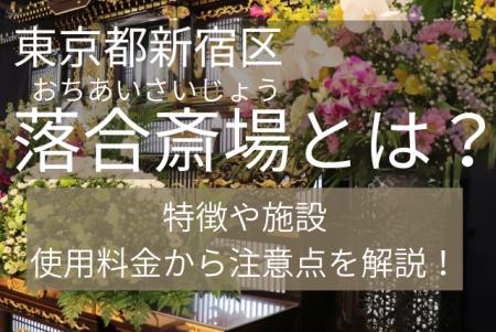 東京都新宿区にある落合斎場とは?その特徴や施設、使用料金から注意点まで完全解説!
