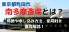 東京都町田市の南多摩斎場とは?南多摩斎場の特徴や申し込み方法、使用料まで徹底解説!