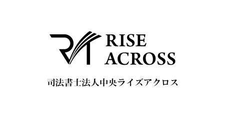 司法書士法人中央ライズアクロス 大阪支店