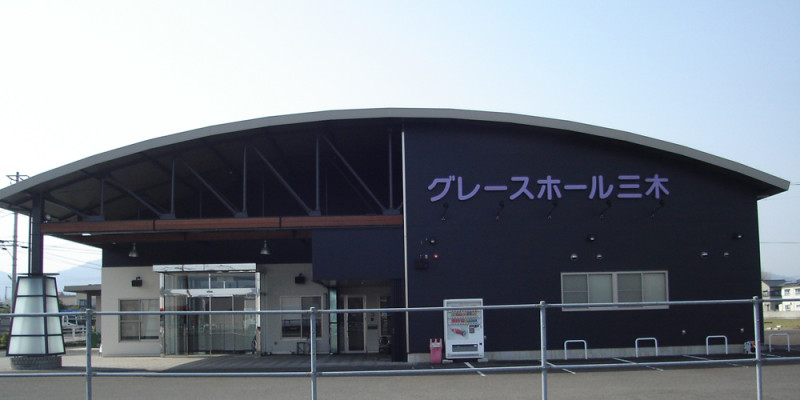 株式会社安松グレースホール三木