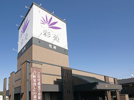 フューネラルハウス彩苑 松崎斎場