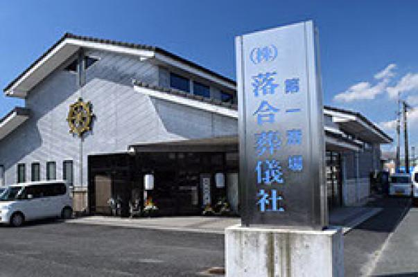 株式会社落合葬儀社 第一斎場