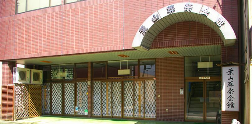 葉山葬儀社有限会社葉山葬祭会館紺屋町斎場