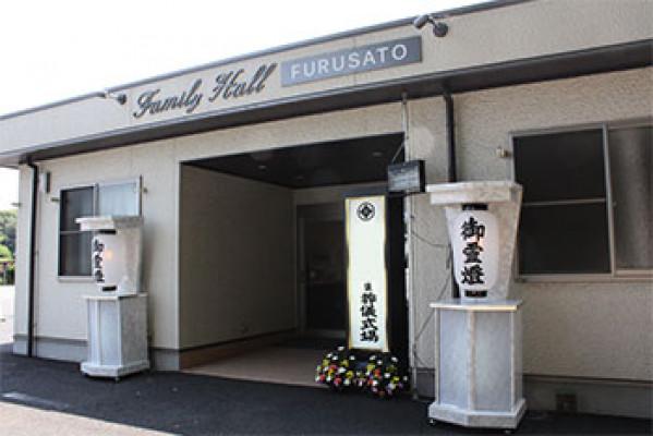 Family Hall FURUSATO ファミリーホールFURUSATO