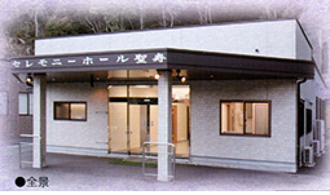 セレモニーホール聖寿