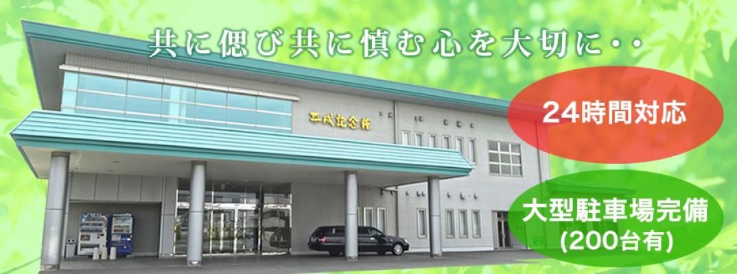 平成記念館