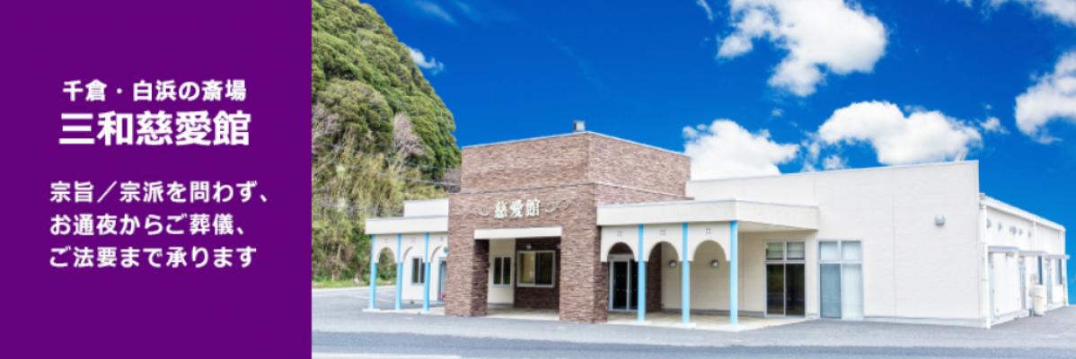 千倉・白浜の斎場 三和慈愛館