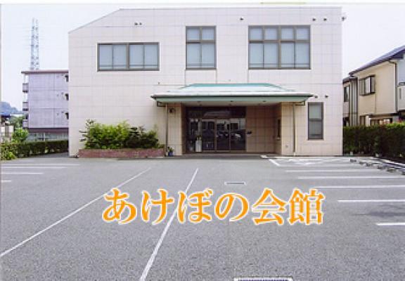 有限会社水野葬祭社 あけぼの会館