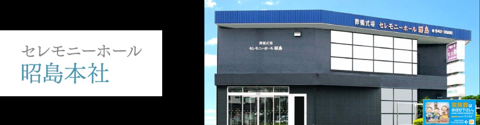 セレモニーホール昭島本社
