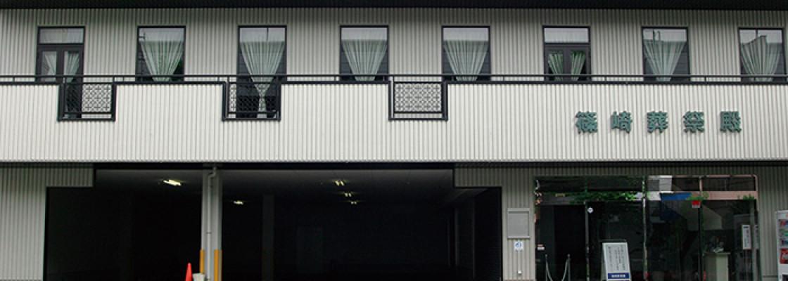 篠崎葬祭殿(しのざきそうさいでん)