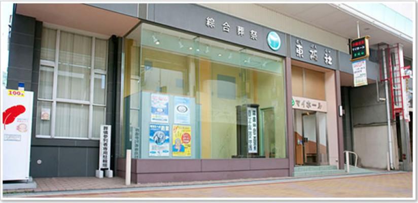 東阪社マイホール