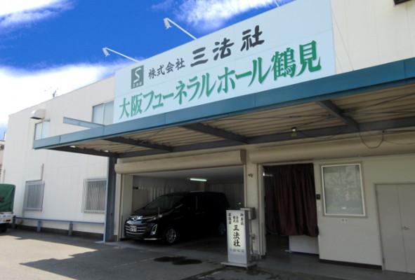 大阪フューネラルホール鶴見