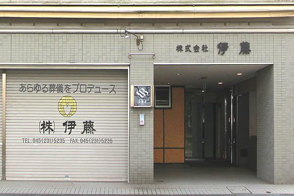 株式会社伊藤 清心館